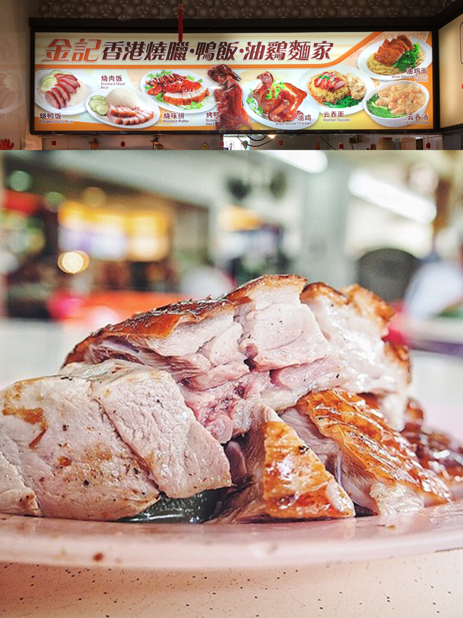 Kim Kee Hong Kong Roast 金记香港烧腊•鸭饭•油鸡面家