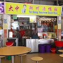 My favourite Braised Duck Rice stall which has been around for more than 2 decades.
