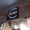 Char Restaurant 19/5/19