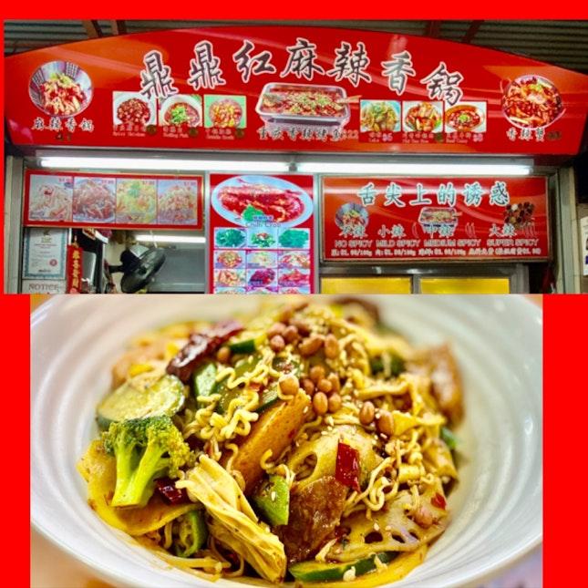 Mala 麻辣 Spicy Food