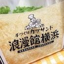 I love their katsu sandwich!!!