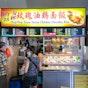 Hong Kong Soya Sauce Chicken Noodle Rice (Beauty World Food Centre)