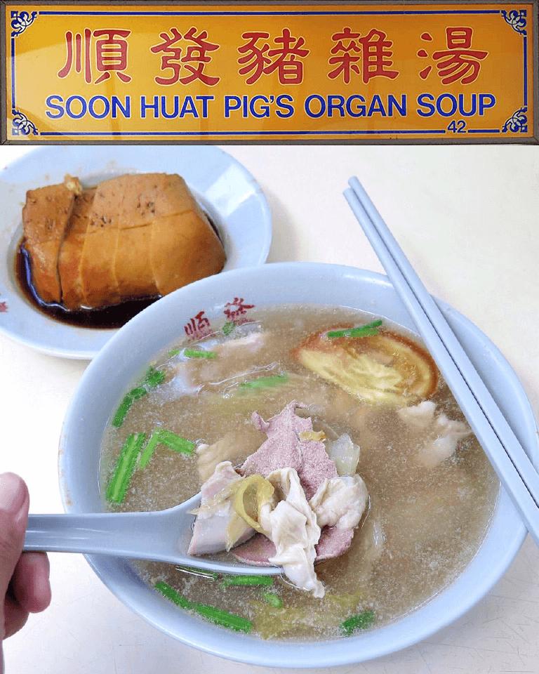 Soon Huat Pig's Organ Soup (Serangoon Garden Market)