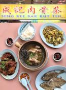 Seng Kee Bak Kut Teh (Chong Boon Market & Food Centre)