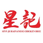 Sinn Ji Hainanese Chicken Rice