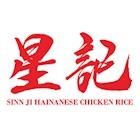 Sinn Ji Hainanese Chicken Rice