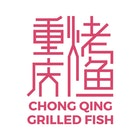Chong Qing Grilled Fish (Mosque Street)