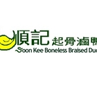 Soon Kee Boneless Braised Duck