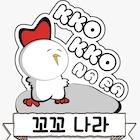 Kko Kko Na Ra (Tanjong Pagar)