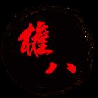 Gonpachi Ramen