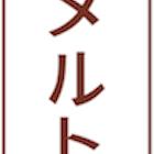 Meruto Cheesecake (Hong LIm Complex)