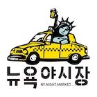 NY Night Market (Westgate)