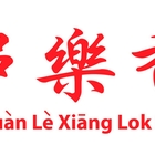 Chuan Le Xiang Lok Lok - Satay Celup Singapore