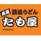 Tamoya Udon (ChinaTown Point)
