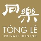 Tóng Lè Private Dining