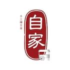 Zi Jia Yong Tau Foo (Shenton Food Hall)